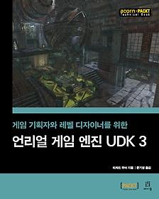 (게임 기획자와 레벨 디자이너를 위한) 언리얼 게임 엔진 UDK 3