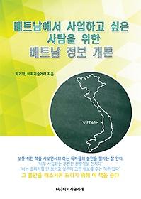 """<font title=""""베트남에서 사업하고 싶은 사람을 위한 베트남 정보 개론"""">베트남에서 사업하고 싶은 사람을 위한 베...</font>"""