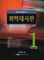 화학대사전