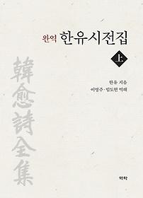 완역 한유시전집 (상)