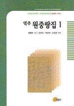 역주 원중랑집 1