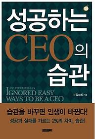 성공하는 CEO의 습관 (보급판 문고본)