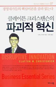 클레이튼 크리스텐슨의 파괴적 혁신
