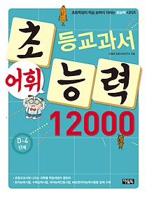 초등교과서 어휘능력 12000 (D-4단계)