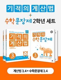 기적의 계산법 + 수학문장제 2학년 세트
