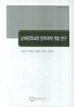 남북문화교류 정책과제 개발 연구