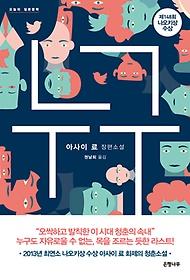 누구  - 2013년 제148회 나오키상 수상작