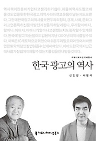 한국 광고의 역사