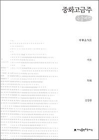 중화고금주 (큰글씨책)