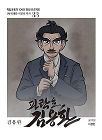파락호 김용환
