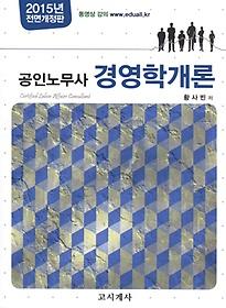 2015 공인노무사 경영학개론