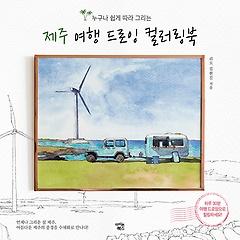 제주 여행 드로잉 컬러링북