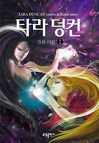타라 덩컨 9 (상)