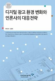 "<font title=""디지털 광고 환경 변화와 언론사의 대응전략"">디지털 광고 환경 변화와 언론사의 대응전...</font>"