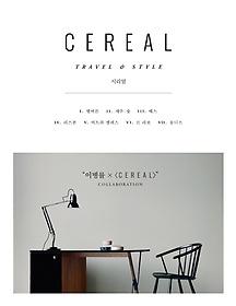 시리얼 CEREAL vol.9