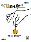 "<font title=""[교사용] 개념 SSEN 라이트 고등 수학 (하/ 2020)"">[교사용] 개념 SSEN 라이트 고등 수...</font>"