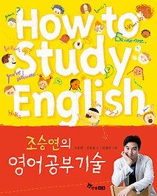 조승연의 영어공부기술