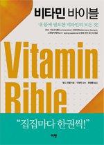 비타민 바이블 - 내 몸에 필요한 비타민의 모든 것