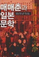매매춘과 일본문학