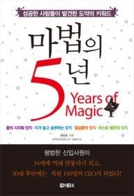마법의 5년