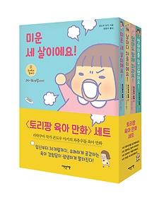 토리짱 육아 만화 4권 세트