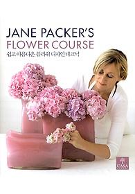 제인 패커의 플라워 코스