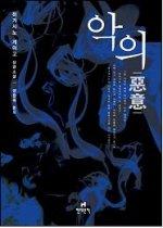 악의 : 히가시노 게이고 장편소설