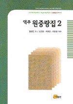 역주 원중랑집 2