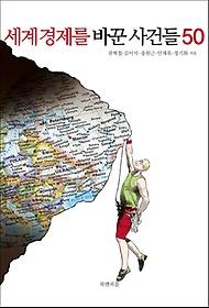세계 경제를 바꾼 사건들 50