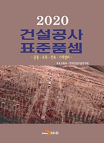 2020 건설공사 표준품셈