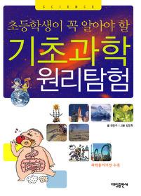기초과학 원리탐험
