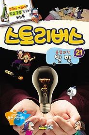 스토리버스 융합과학 21 - 발명