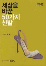 세상을 바꾼 50가지 신발