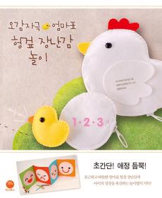 오감자극 엄마표 헝겊 장난감 놀이