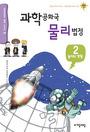 과학공화국 물리법정 2