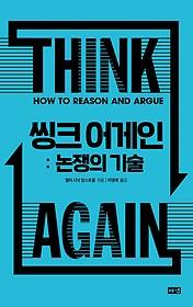 씽크 어게인 : 논쟁의 기술