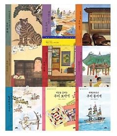 자랑스러운 우리 문화 시리즈 1~9권 패키지 (전9권)