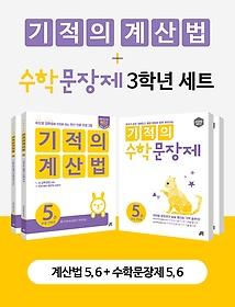 기적의 계산법 + 수학문장제 3학년 세트