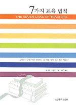 7가지 교육 법칙