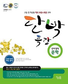 단박 특강 국어영역 문학 (2018년용)