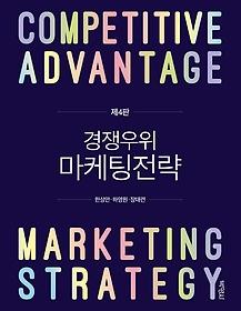 경쟁우위 마케팅전략