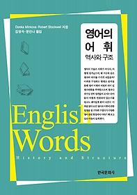 영어의 어휘 - 역사와 구조