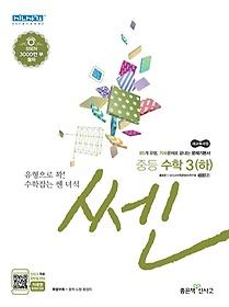 쎈 SSEN 중등 수학 3 (하/ 2021년용)
