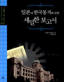 일본의 한국통치에 관한 세밀한 보고서