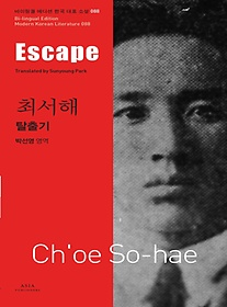 최서해 - 탈출기 Escape