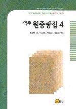 역주 원중랑집 4