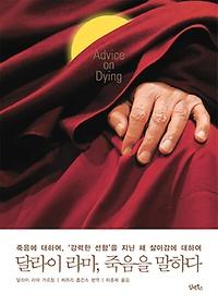 달라이 라마, 죽음을 말하다
