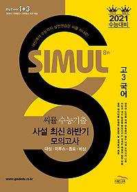 "<font title=""Simul 씨뮬 8th 수능기출 사설 최신 하반기 모의고사 고 3 국어 (2020)"">Simul 씨뮬 8th 수능기출 사설 최신 하반기...</font>"