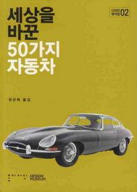 세상을 바꾼 50가지 자동차