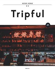 Tripful 트립풀 홍콩 (2019~2020 최신판)